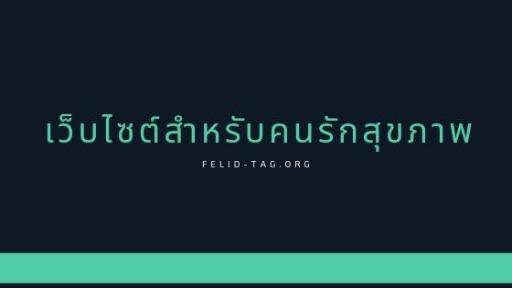 เว็บไซต์สำหรับคนรักสุขภาพ.png
