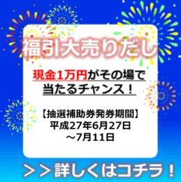 大売り出しバナー_2015.png