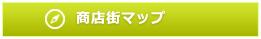 商店街マップ.jpg