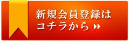 新規会員登録.jpg