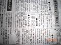 2011-05-19河北新報義援金記事 002.jpg