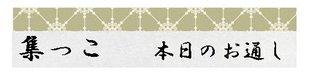 本日のお通し.png