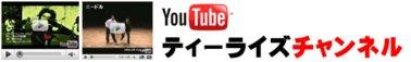 You Tubeティーライズチャンネル
