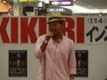 20100724kikuri.JPG