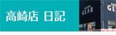Bondi_takasaki.jpg