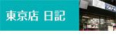 Bondi_tokyo.jpg