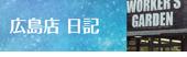 hiroshima_170.jpg