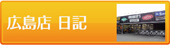 hiroshima201509.jpg