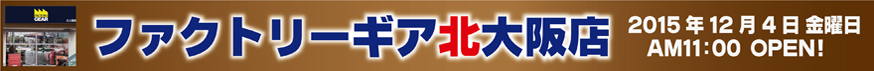 kitaosaka_banner_874.jpg