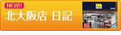new_kitaosaka.jpg