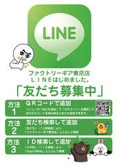 東京店LINE告知A4.jpg