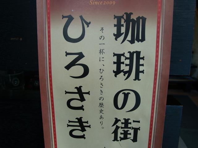 <span>珈琲の街ひろさき</span>